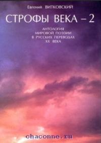 Строфы века. Антология русской поэзии-2
